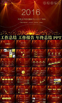 红色经典炫丽视频工作总结报告ppt模板