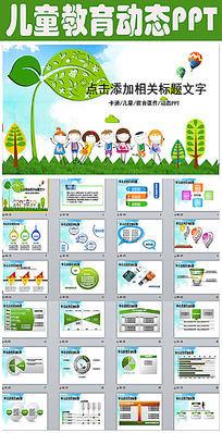 绘本儿童教育课件幼儿园动态PPT模板