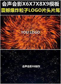 会声会影爆炸粒子LOGO片头模板