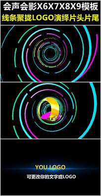 会声会影x6x7x8x9线条聚拢揭示LOGO片头片尾模板
