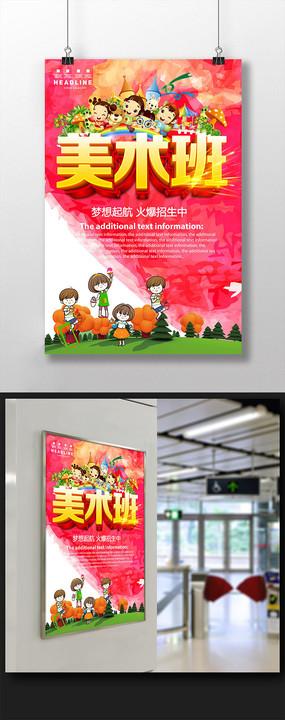 简约大气美术班招生海报设计