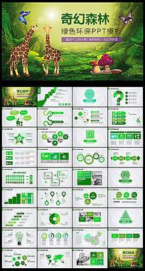 梦幻森林绿色环保PPT模板