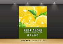 柠檬果汁水果海报设计