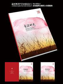 青涩时光青春回忆录大学纪念册封面设计