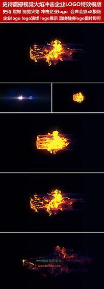 史诗震撼视觉火焰冲击企业LOGO特效模版