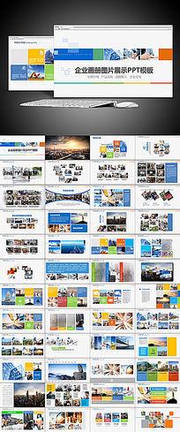 完整框架企业宣传画册图片企业简介展示PPT模板