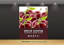 新鲜樱桃果汁水果海报设计