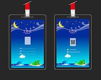 幼儿园鲸鱼卡通工作证
