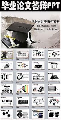 中国风毕业设计论文答辩ppt模版