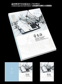资生活商业现代杂志封面设计