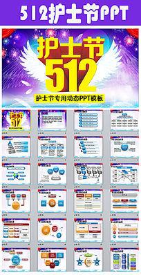 512国际护士节女性动态PPT模板