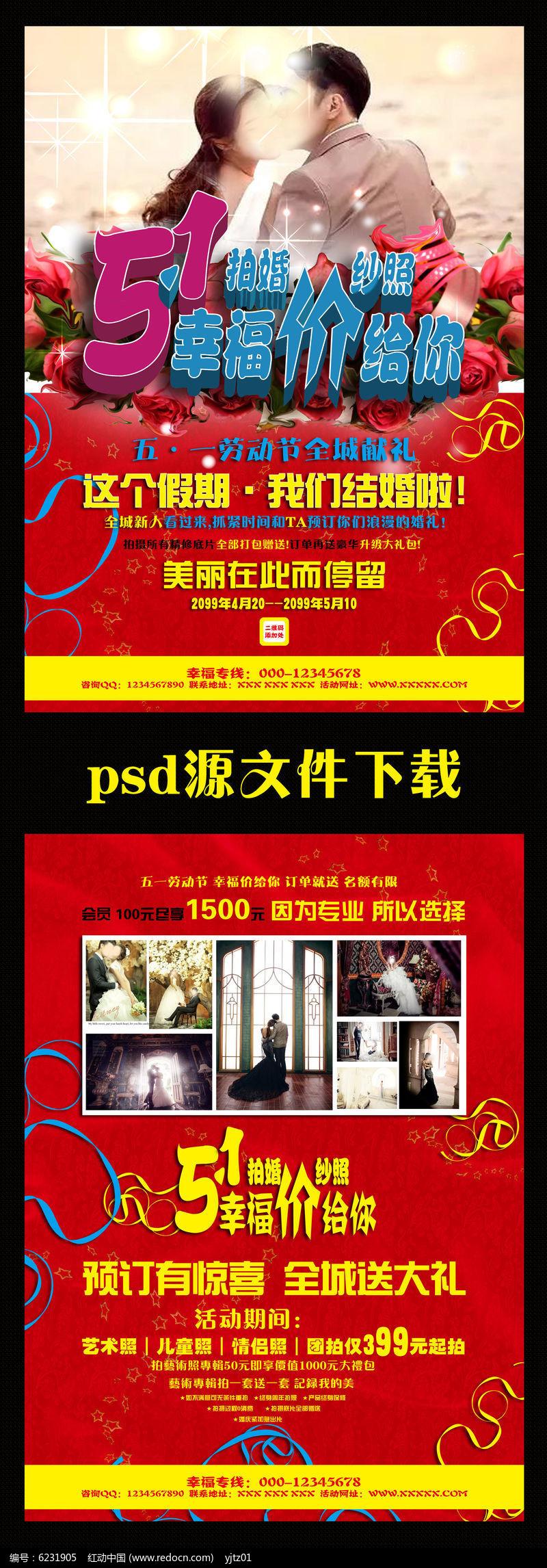 51劳动节婚纱影楼活动宣传单DM图片