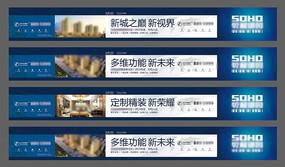 SOHO高端房地产围墙广告