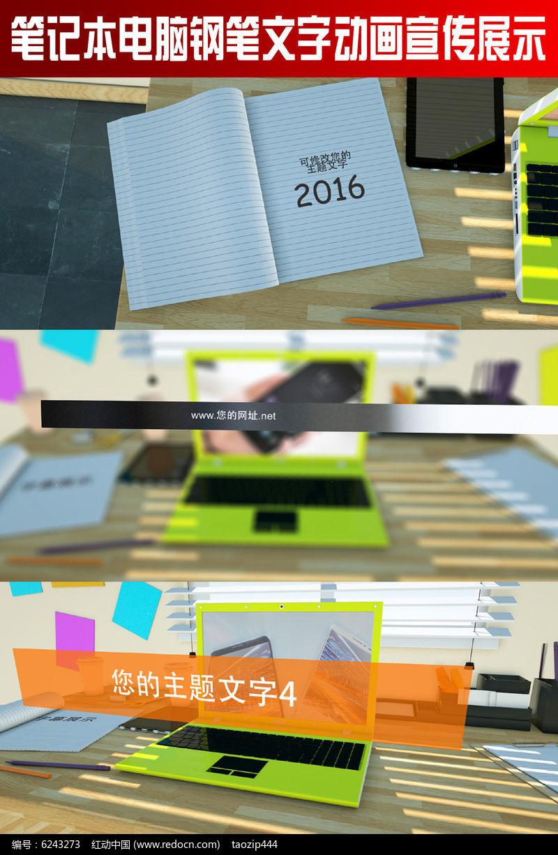 笔记本电脑钢笔文字动画宣传展示图片