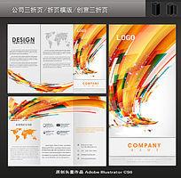 创意炫酷背景三折页设计