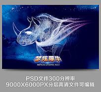 创意犀牛炫彩海报素材PSD