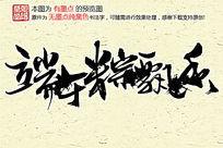 端午粽飘香书法字