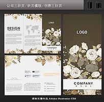 复古花卉背景三折页设计