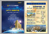 高端大气房地产商业开盘促销海报