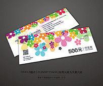 花朵图案代金券设计
