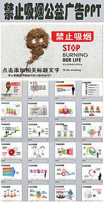 禁止吸烟公益健康广告宣传报告PPT