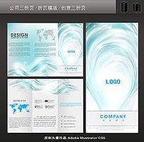 深海水元素背景三折页设计