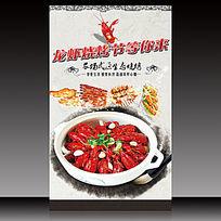 中国风龙虾烧烤节美食宣传海报psd模板下载