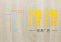 创意涛涛广告公司logo