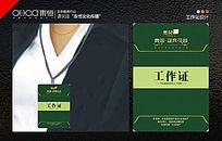 绿色简洁工作证设计
