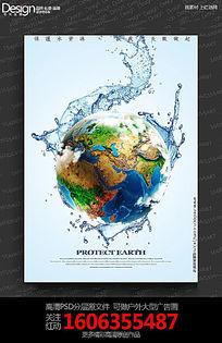 创意保护地球水资源公益宣传海报设计