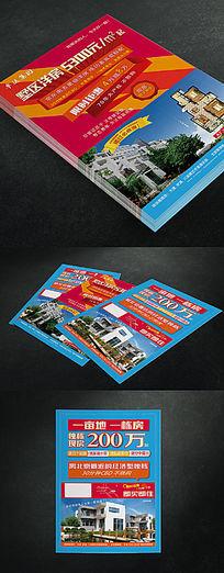 独栋现房房地产宣传单设计