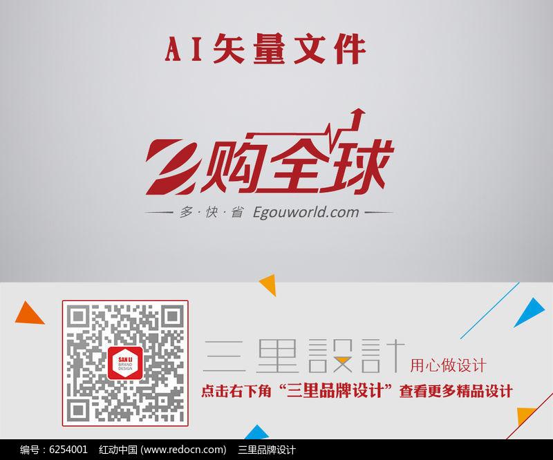 e购全球字体设计矢量文件图片