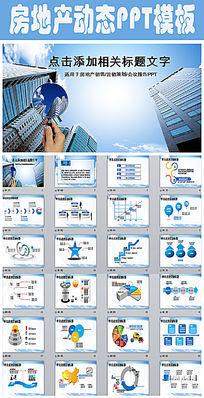 房地产销售阶段营销执行方案计划PPT模板