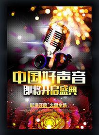 高端酒会音乐会演唱会KTV海报广告模板图片