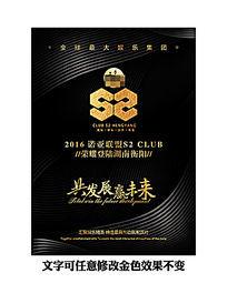 黑色大气企业形象宣传海报设计企业年会酒吧海报设计