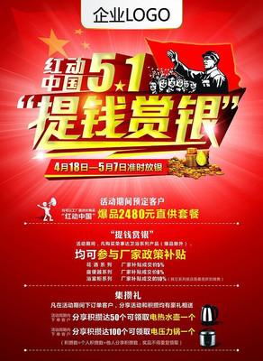 红动中国五一精品海报设计