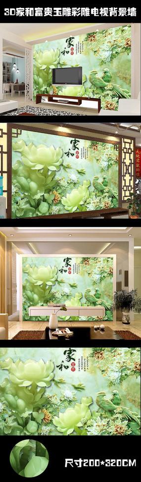 家和富贵玉雕3D莲花电视背景墙