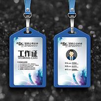 蓝色中国风工作证