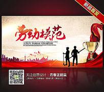 劳动模范51劳动节颁奖晚会背景