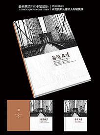 旅游风情黑白商业杂志封面设计