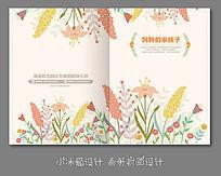 清新风格幼儿园纪念画册亲子活动画册封面