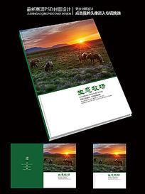 生态物场绿色大气杂志封面设计