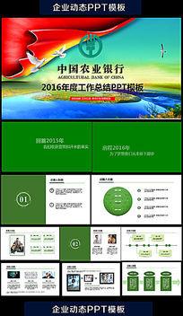 微粒体简约时尚中国农业银行PPT