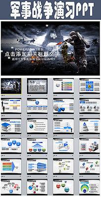 现代战场战争军事演习动态PPT模板