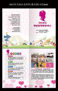小学生寒暑假期托管班招生对折页宣传单下载