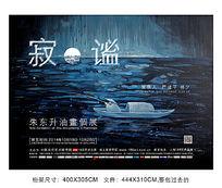 展览海报设计