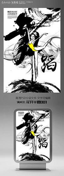 中国风水墨舞蹈培训半海报设计