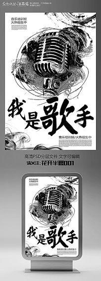 中国风水墨音乐招生海报设计