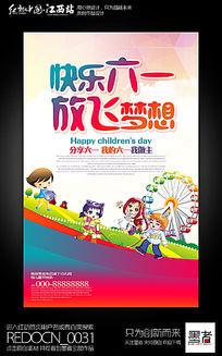 创意快乐六一放飞梦想61宣传海报设计