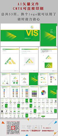 创意绿色科技公司VI模板